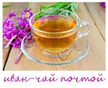 иван-чай купить цена