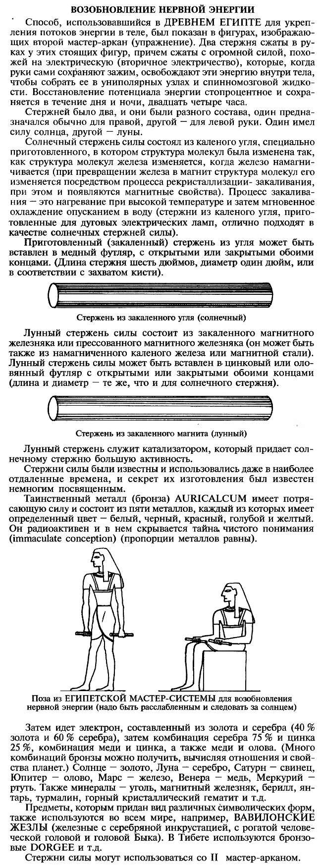 цилиндры фараона валевского