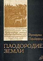 пермакультура плодородие почва Пфайфер, Эренфрид