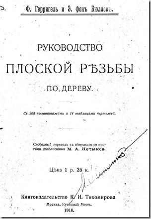 Руководство плоской резьбы по дереву – 1910 год