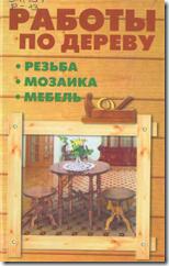 Работы по дереву резьба мозаика мебель