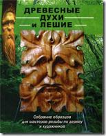 Древесные духи и лешие - скачать бесплатно