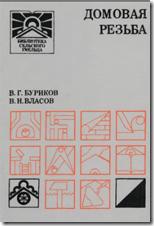 Домовая резьба. В.Г.Буриков В.И. Власов