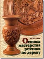 Основы мастерства резчика по дереву. Л.А.Логачёва