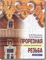 Прорезная резьба. Альбом орнаментов. А.В.Манжулин М.В.Сафронов