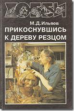 Прикоснувшись к дереву резцом. М.Д. Ильяев